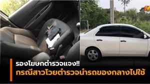 รองโฆษกตำรวจ แจง กรณีสาวโวยตำรวจนำรถของกลางไปใช้