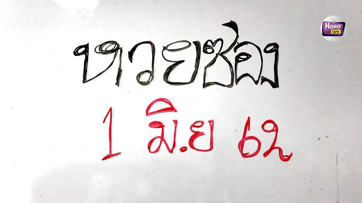 """""""หวยซองเขียนมือ"""" รีบดูด่วน!! งวด 1 มิถุนายน 2562 ในนี้เขามีรางวัลใหญ่"""