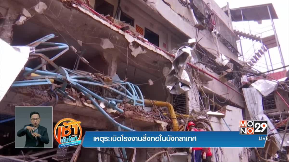 เหตุระเบิดโรงงานสิ่งทอในบังกลาเทศ
