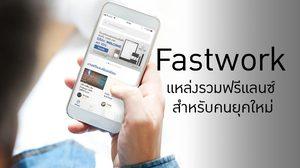 Home / ข่าวประชาสัมพันธ์ / สตาร์ทอัพของคนยุคใหม่ Fastwork แหล่งรวมฟรีเเลนซ์คุณภาพอันดับ 1 ของไทย t-Grace วันนี้ 15:26 13 แชร์ ปัจจุบัน บริษัท ฟาสต์เวิร์ค เทคโนโลยีส์ จำกัด ก่อตั้งขึ้นเมื่อปี พ.ศ. 2558 โดย วสะ สุภาโชค เอี่ยมสุรีย์ และ อาพร พลานุเวช ได้สังเกตเห็นแนวทางการทำงานของคนรุ่นใหม่ที่เปลี่ยนแปลงไป นิยมการทำงานอิสระมากขึ้น จึงได้ร่วมกันเปิดบริษัทและสร้างเว็บไซต์ Fastwork.co ขึ้น ซึ่งในปัจจุบันได้กลายเป็นแพลตฟอร์มการจ้างงานมืออาชีพอันดับหนึ่งของไทย ที่มีผู้ใช้งานมากที่สุด ทั้งยังประสบความสำเร็จในด้านรายได้ที่เติบโตสูงถึง 1,100% ในช่วง 12 เดือนที่ผ่านมา สตาร์ทอัพของคนยุคใหม่ Fastwork แหล่งรวมฟรีเเลนซ์คุณภาพ ปัจจุบันฟาสต์เวิร์คเป็น ผู้นำในตลาดประเทศไทย และเป็นหนึ่งในสามของผู้นำตลาดประเทศอินโดนีเซีย โดยสร้างจุดเด่นที่คุณภาพงาน ความหลากหลายในหมวดหมู่งานและราคาที่เป็นกันเอง มีงานให้เลือกหลากหลายอาชีพ จนได้เป็น แหล่งรวมฟรีแลนซ์คุณภาพอันดับ 1 ของไทย สตาร์ทอัพของคนยุคใหม่ Fastwork ท่ามกลางการเติบโตของตลาด ฟาสต์เวิร์คได้ตั้งเป้าหมายการเติบโตในอนาคต โดยวางแผนจะมีการ ขยายสาขาในเอเชียตะวันออกเฉียงใต้ รวมทั้งขยายประเภทและหมวดหมู่งานที่หลากหลายงานมากขึ้น เพื่อให้ตอบโจทย์ทุกความต้องการของลูกค้าได้ถึง 70 หมวดหมู่งาน โดยเฉพาะหมวดหมู่งานที่เป็นไลฟ์สไตล์ หากมองจากสถิติของผู้มีอาชีพอิสระในไทยปัจจุบันมีถึง 2 ล้านคน แนวโน้มจะเพิ่มขึ้น 3-6 แสนคนในทุกๆ ปี ด้วยเหตุนี้ ฟาสต์เวิร์ค จึงเชื่อว่าบริการจัดหางานแบบฟรีแลนซ์ เป็นตลาดที่มีอนาคตเพราะตรงตามพฤติกรรมคนรุ่นใหม่และผู้ประกอบการ ที่รักอิสระ หรือพึงพอใจกับการจ้างงานที่ไม่มีข้อผูกมัดแบบงานประจำ สตาร์ทอัพของคนยุคใหม่ Fastwork ซึ่งเว็บไซต์ของฟาสต์เวิร์คในปัจจุบันมีงานในระบบ รองรับมากถึง 30,000 งาน อย่างไรก็ตาม ฟาสต์เวิร์คให้บริการลูกค้าตั้งแต่ผู้ประกอบการรายย่อย ไปจนถึงธุรกิจขนาดใหญ่ โดยหมวดหมู่งานที่เป็นที่นิยม ซึ่งมี การจ้างงานมากที่สุด 5 อันดับแรก ดังนี้ 5 อันดับงานที่ต้องการมากที่สุดในตลาด ฟรีแลนซ์ Graphic Design การตลาดและโฆษณา Web and Programming เขียนและแปลภาษา งานภาพและเสียงอื่นๆ หมวดหมู่มาใหม่ 3 อาชีพ ดังนี้ การดูฮวงจุ้ยสำหรับธุรกิจ ดูดวง นักร้อง/นักดนตรี สตาร์ทอัพของคนยุคใหม่ Fastwork วิธีการใช้งานฟาสต์เวิร์คสำหรับผู้ว่าจ้าง เลือกฟ