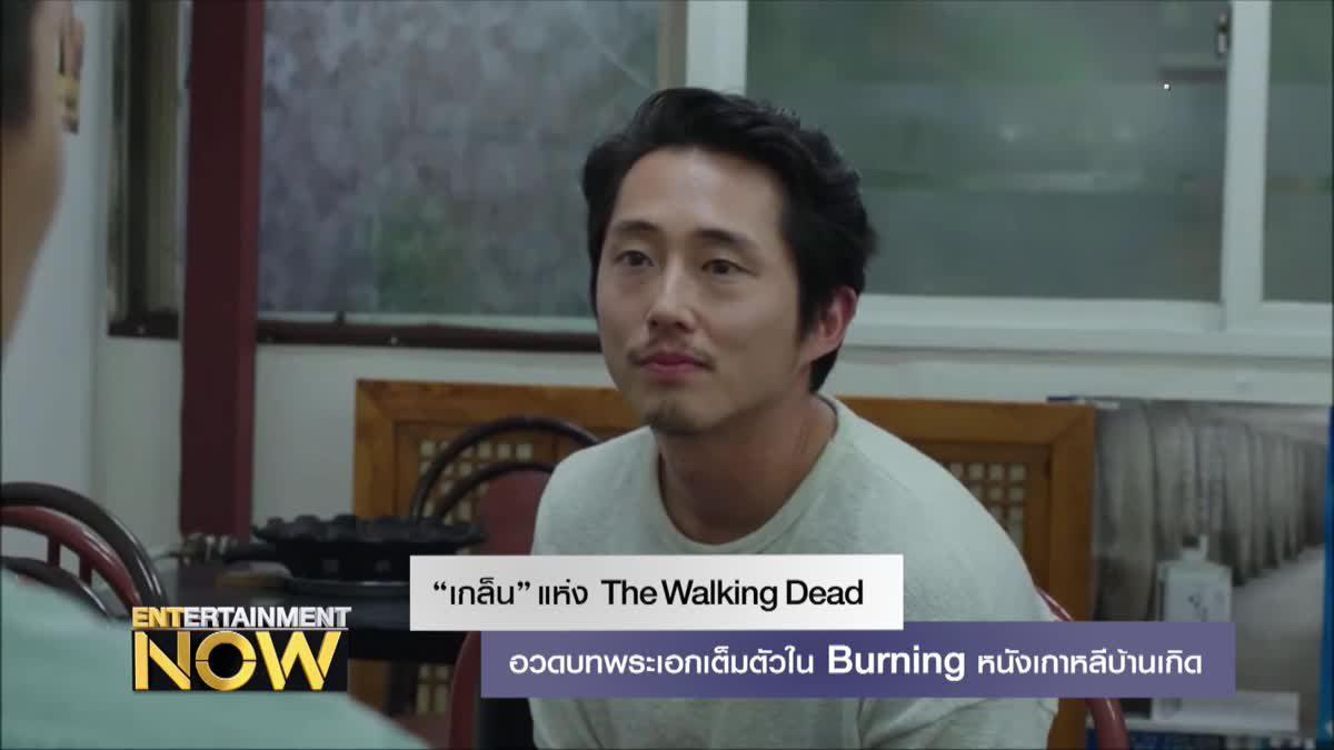 """""""เกล็น"""" แห่ง The Walking Dead อวดบทพระเอกเต็มตัวใน Burning หนังเกาหลีบ้านเกิด"""