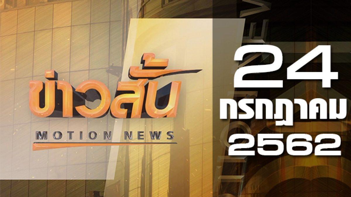 ข่าวสั้น Motion News Break 1 24-07-62