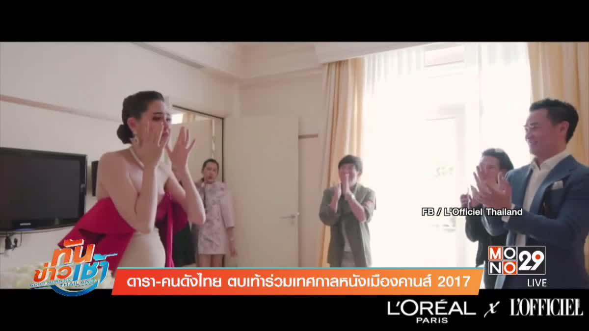 ดารา-คนดังไทย ตบเท้าร่วมเทศกาลหนังเมืองคานส์ 2017ดารา-คนดังไทย ตบเท้าร่วมเทศกาลหนังเมืองคานส์ 2017