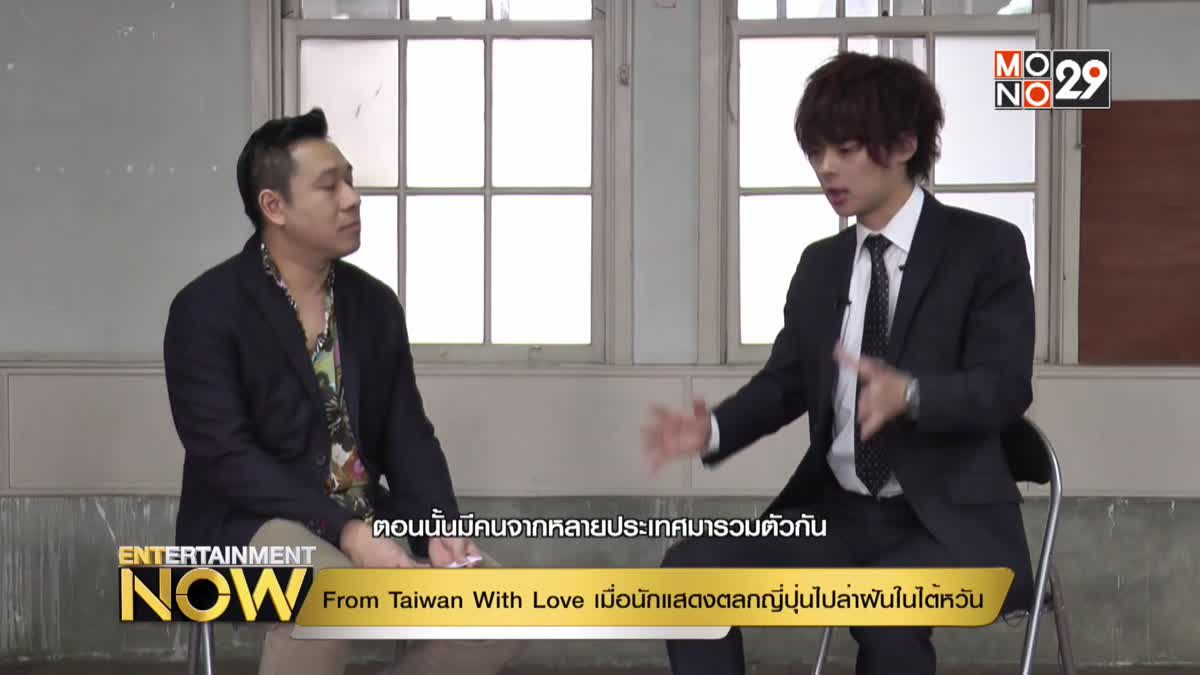 Form Taiwan With Love เมื่อนักแสดงญี่ปุ่นไปล่าฝันในไต้หวัน