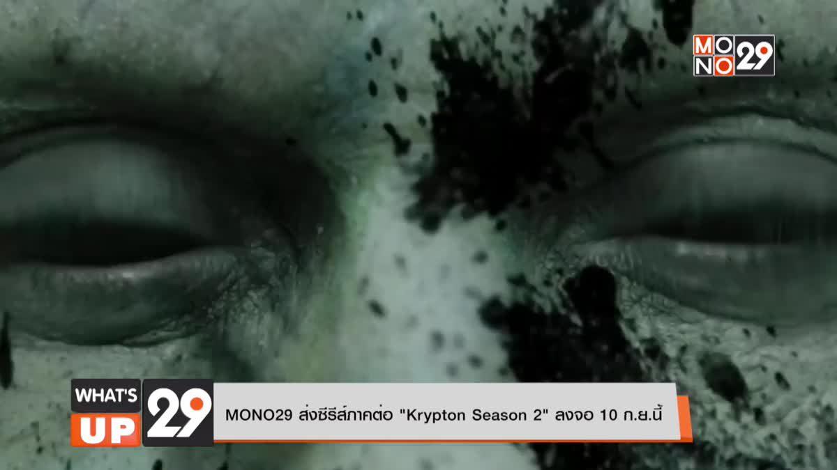 "MONO29 ส่งซีรีส์ภาคต่อ ""Krypton Season 2"" ลงจอ 10 ก.ย.นี้"