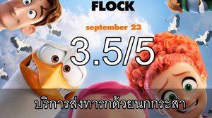 รีวิว Storks : บริการส่งทารกด้วยนกกระสา