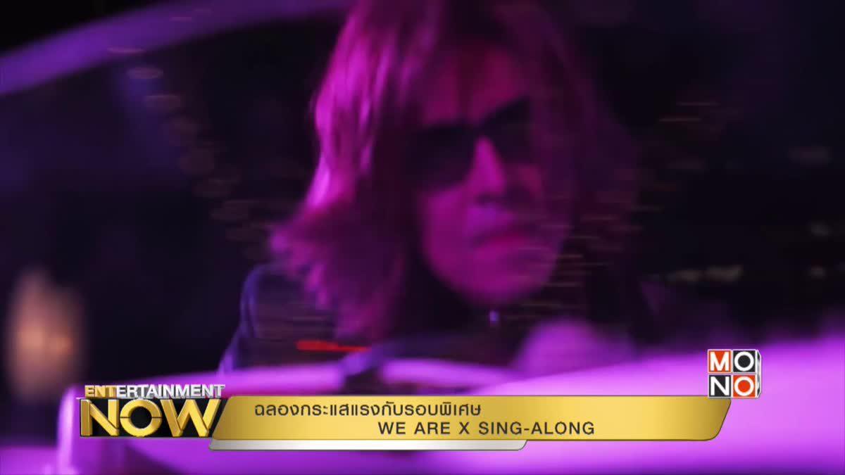 ฉลองกระแสแรงกับรอบพิเศษ WE ARE X SING-ALONG