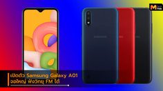 Samsung เปิดตัว Galaxy A01 มากับจอ 5.7 นิ้ว ฟังวิทยุ FM ได้