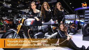 Triumph เปิดตัว 4 โมเดลปี 2020 ครั้งแรกในเอเชียที่งาน Motor Expo 2019