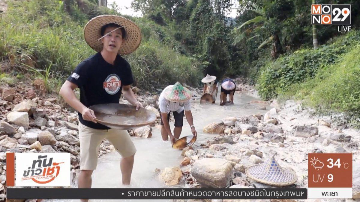 เจษฎาพาลุย : เรียนรู้วิถีการร่อนแร่บ้านหาดส้มแป้น จ.ระนอง