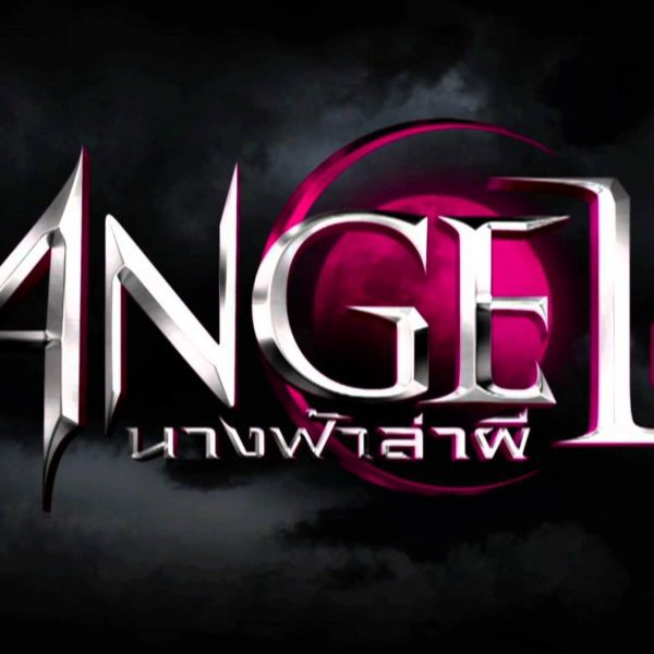 Angels นางฟ้าล่าผี (Season1-2)