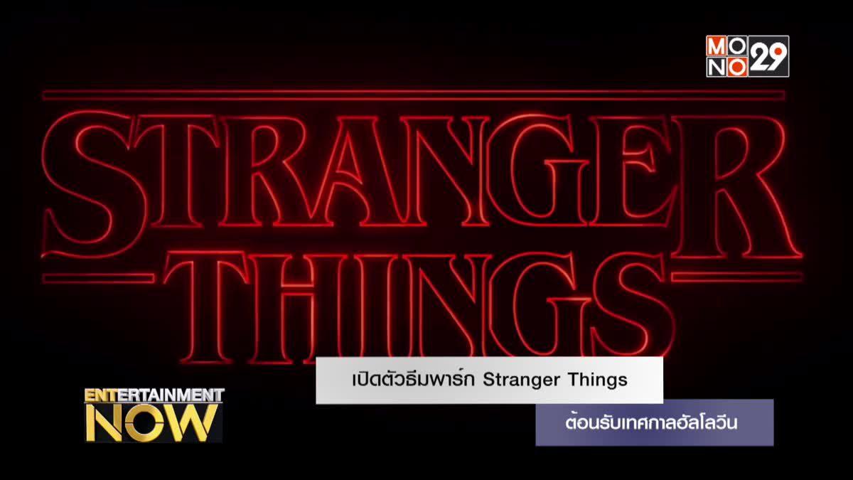 เปิดตัวธีมพาร์ก Stranger Things ต้อนรับเทศกาลฮัลโลวีน