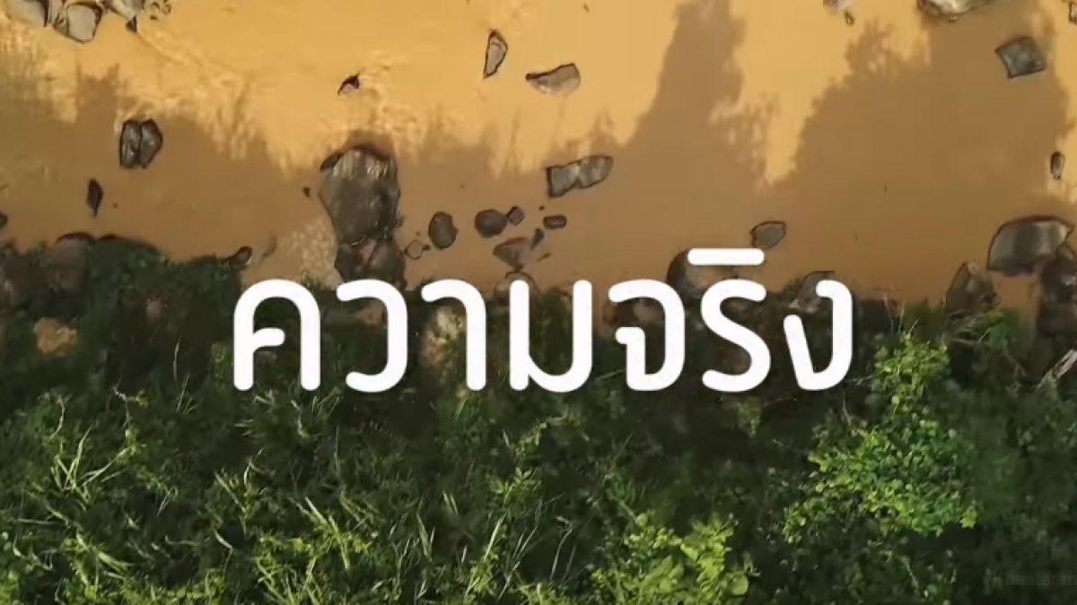 ความฝันของชุมชนในเขตต้นน้ำ