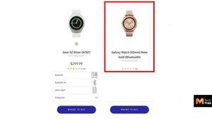 หลุดภาพ Galaxy Watch บนเว็บไซต์ของ Samsung มาพร้อมขนาดหน้าปัด 42 mm.