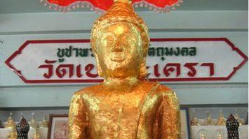 คาถาบูชาหลวงพ่อทอง วัดเขาตะเครา จ.เพชรบุรี