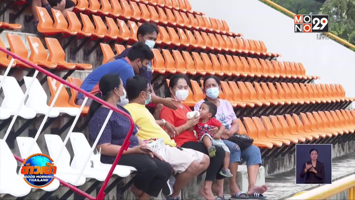 ศบค.อนุญาตแฟนบอลเข้าชมไทยลีกเพิ่มเป็น 50 เปอร์เซนต์