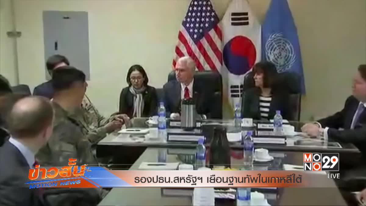 รองปธน.สหรัฐฯเยือนฐานทัพในเกาหลีใต้