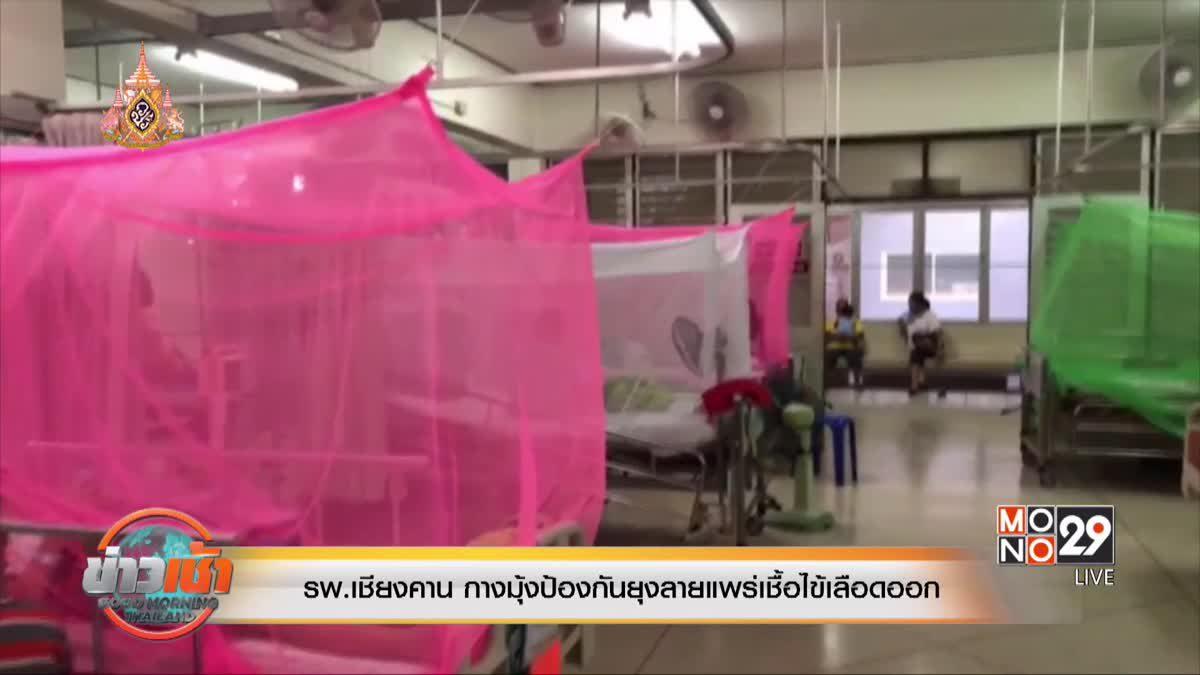 รพ.เชียงคาน กางมุ้งป้องกันยุงลายแพร่เชื้อไข้เลือดออก
