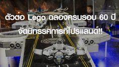 นิทรรศการของเล่นอมตะตัวต่อ Lego มากกว่า 10 ล้านอัน!!
