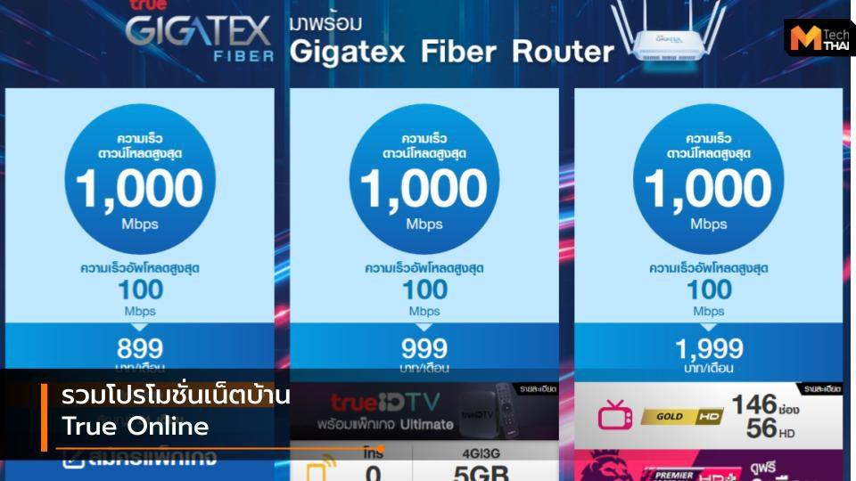 รวมโปรเน็ตบ้านจาก True Online แพ็กเกจ True Fiber ราคาเริ่มต้น 599 บาท
