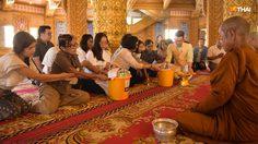 โมโน กรุ๊ป พาผู้โชคดีบินลัดฟ้า เที่ยวไทยรับพร 12 ราศี ปี 2 ที่ จ.ร้อยเอ็ด