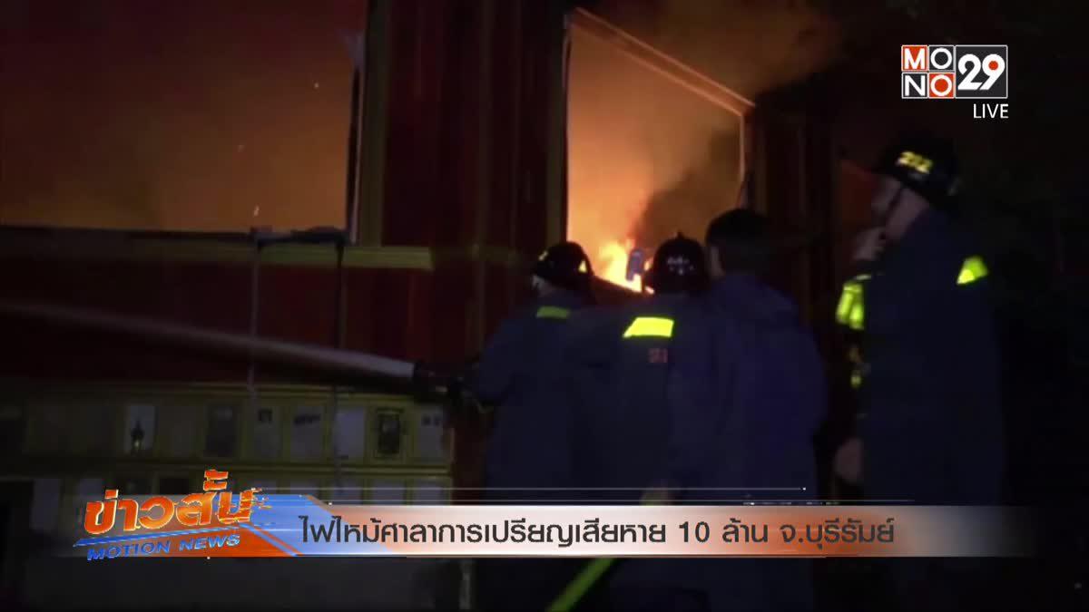 ไฟไหม้ศาลาการเปรียญเสียหาย 10 ล้าน จ.บุรีรัมย์