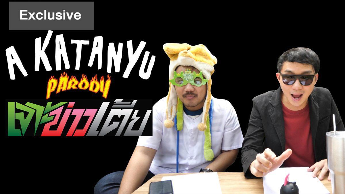 A Katanyu Parody EP6 เจาะข่าวเตี้ย
