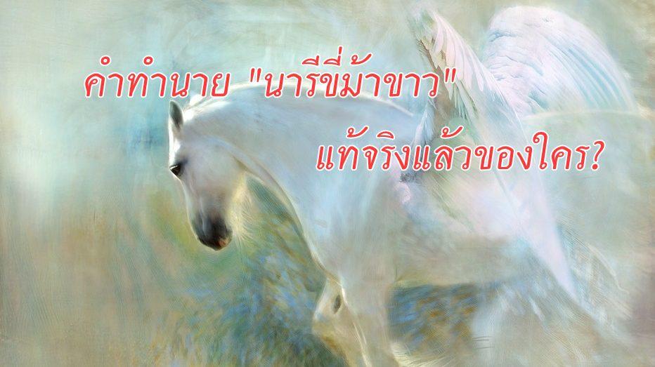 คำทำนาย 'นารีขี่ม้าขาว' ไม่ใช่ของ หลวงพ่อฤาษีลิงดำ แล้วใครทำ? จะเป็นจริงหรือไม่?