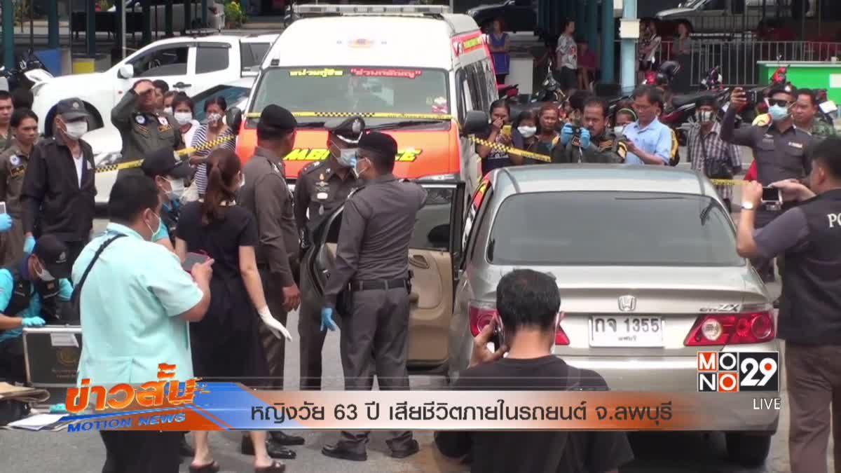 หญิงวัย 63 ปีเสียชีวิตภายในรถยนต์ จ.ลพบุรี