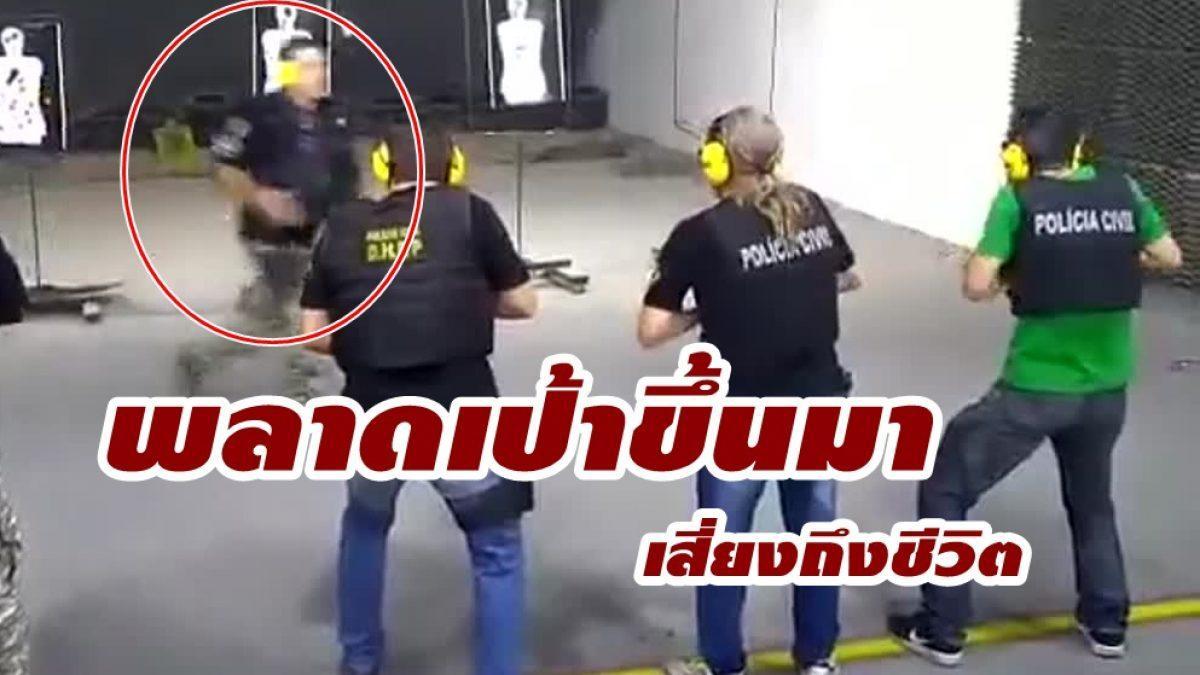 โคตรชิว! ครูฝึกบราซิลสอนยิงปืน ใช้ตัวเองวิ่งเป็นเป้าล่อฝึกทักษะให้หยุดยิง