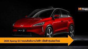 2020 Xpeng G3 รถยนต์พลังงานไฟฟ้าเปิดตัวรถรุ่นย่อยใหม่ ในประเทศจีน