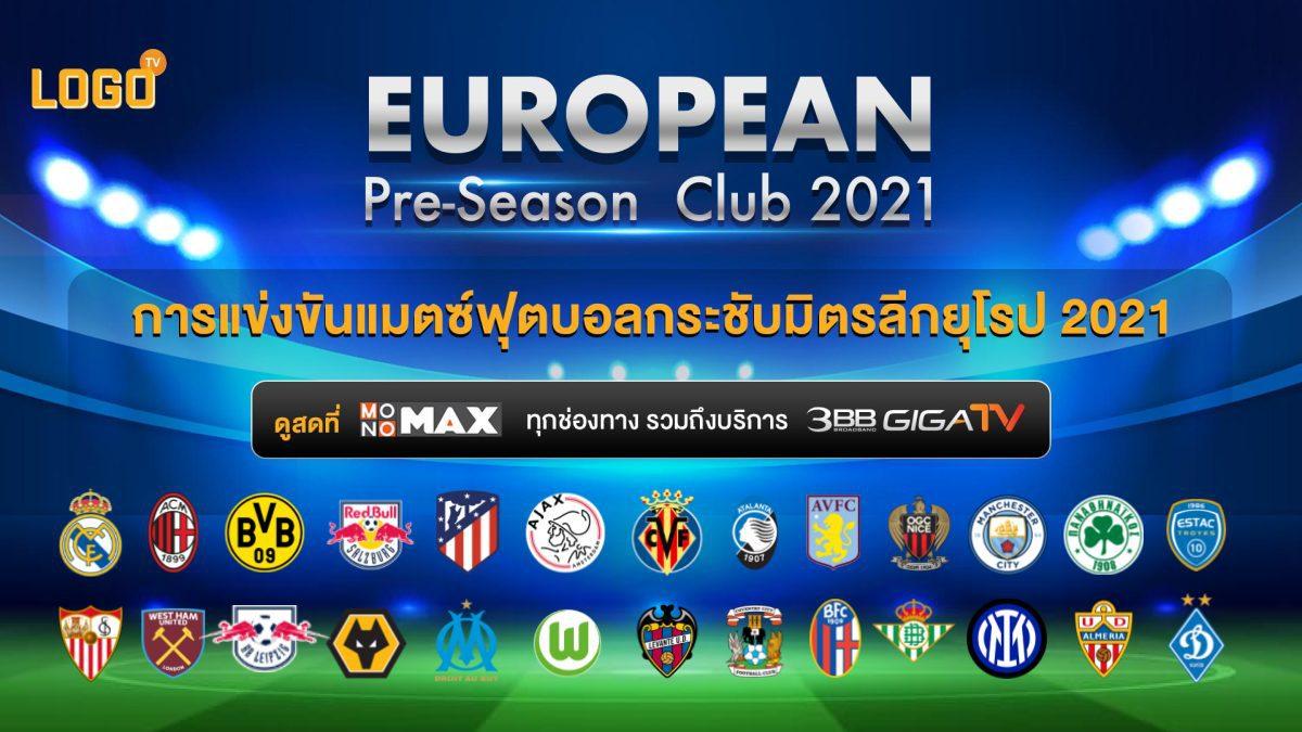 โปรแกรมฟุตบอลกระชับมิตรสโมสรยุโรป 2021