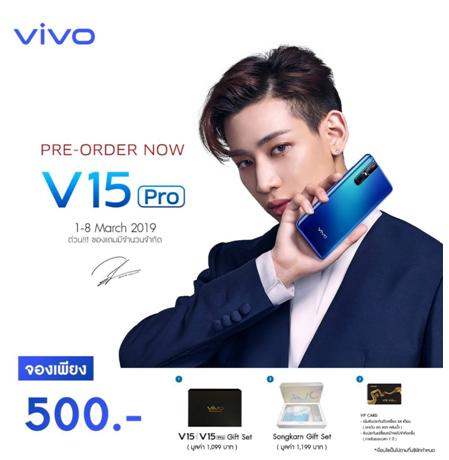 Vivo V15Pro เปิด Pre - Order เพียง 500 บาท เท่านั้น!!!