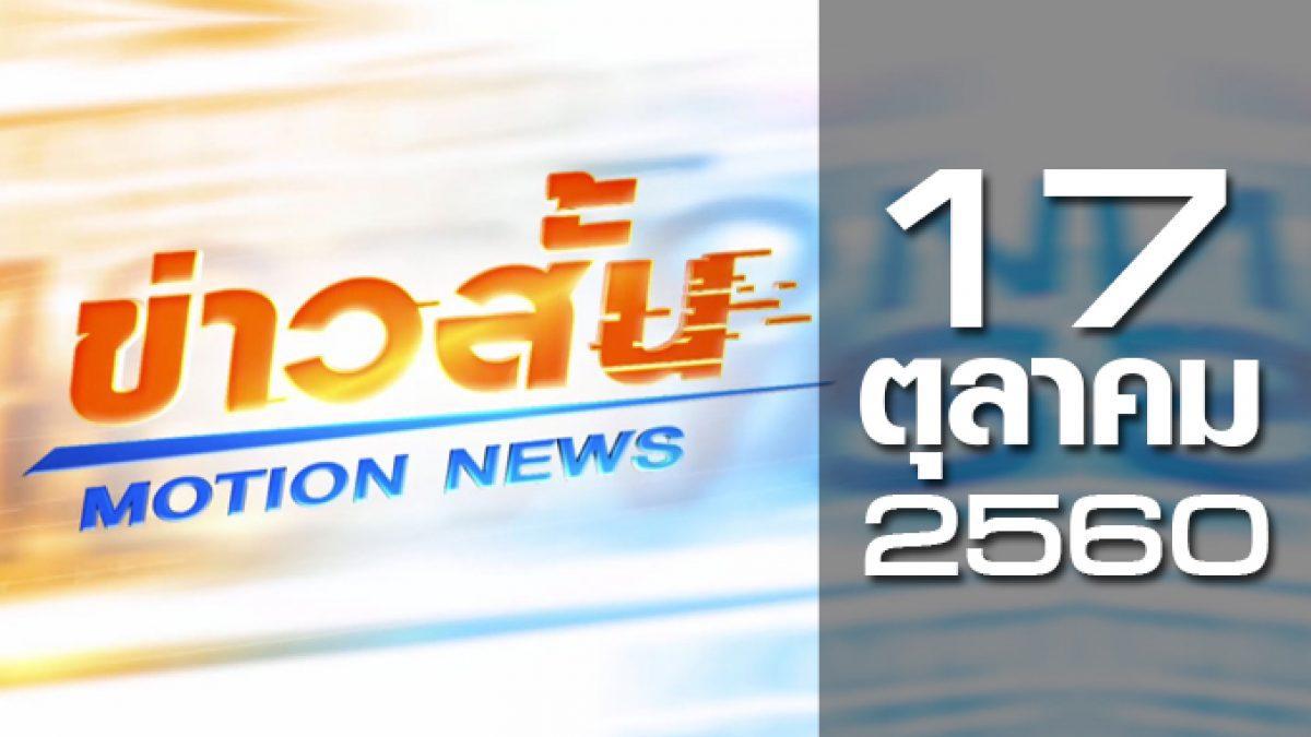 ข่าวสั้น Motion News Break 3 17-10-60