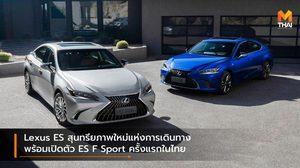 Lexus ES สุนทรียภาพใหม่แห่งการเดินทาง พร้อมเปิดตัว ES F Sport ครั้งแรกในไทย