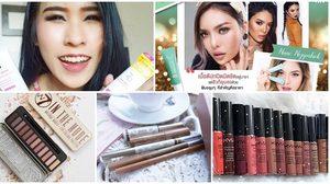 15 เครื่องสำอางถูกและดี ที่ Beauty Blogger บอกต่อ!!