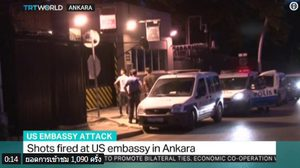 เหตุคนร้ายยิงปืนโจมตีสถานเอกอัครราชทูตสหรัฐในตุรกี