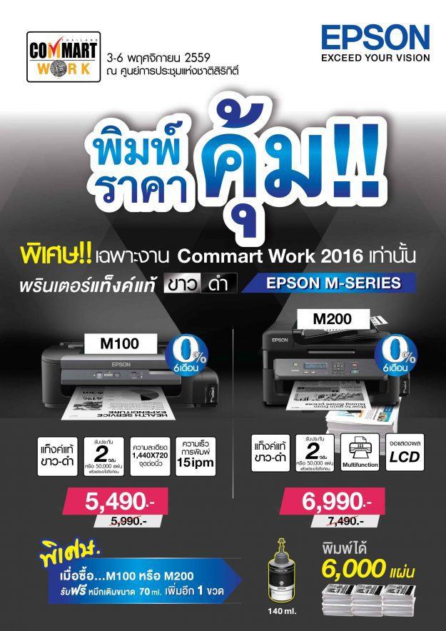 epson_commart_1
