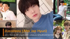 เปิดวาร์ปประวัติ หนุ่มหน้าใส อันแจฮยอน (Ahn Jae Hyun) นายแบบ นักแสดงชาวเกาหลี