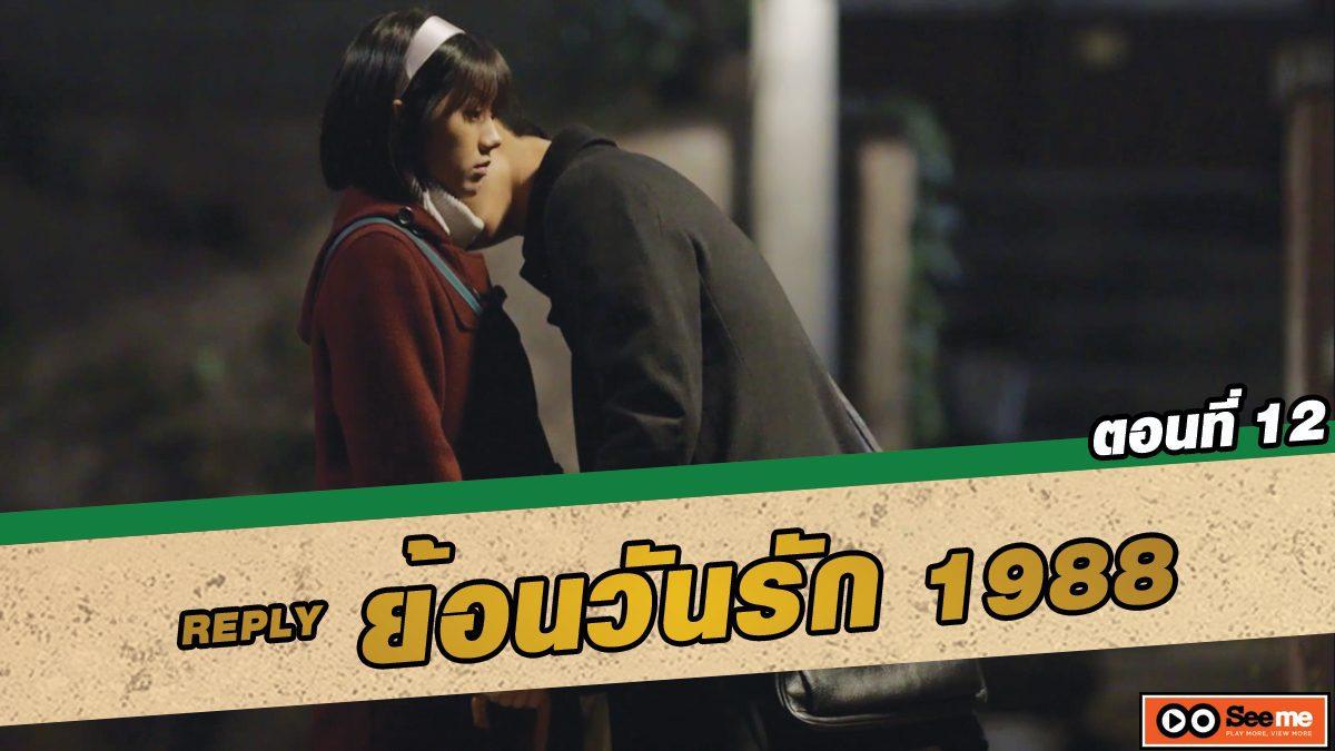 ย้อนวันรัก 1988 (Reply 1988) ตอนที่ 12 นายคงจะเหนื่อยสินะ.. [THAI SUB]