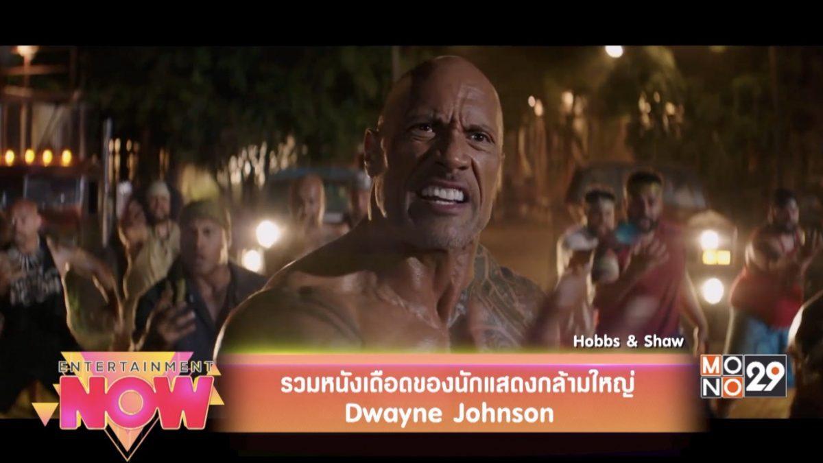 รวมหนังเดือดของนักแสดงกล้ามใหญ่ Dwayne Johnson