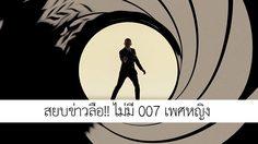 จะไม่มี 007 ที่เป็นผู้หญิง!! ผู้อำนวยการสร้างสยบข่าวลือ เจมส์ บอนด์ ถูกสร้างขึ้นมาให้เป็นผู้ชาย