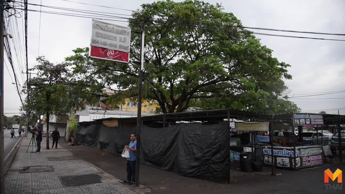 ประชาชนยังคงแวะเวียนเซลฟี่หน้าบ้านป้าทุบรถ ลูกค้าใจหายตลาดปิด
