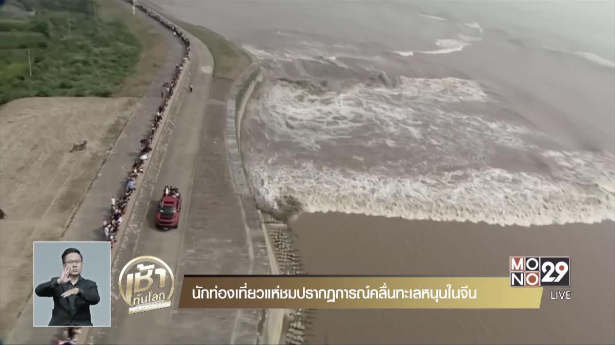 นักท่องเที่ยวแห่ชมปรากฏการณ์คลื่นทะเลหนุนในจีน