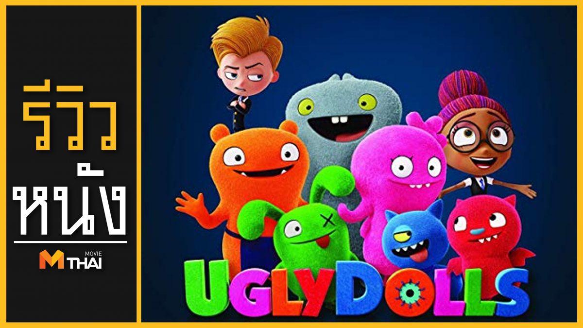 รีวิวหนัง UglyDolls ผจญแดนตุ๊กตามหัศจรรย์