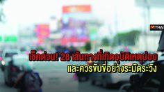 เช็คด่วน! 28 เส้นทางที่เกิดอุบัติเหตุบ่อย และควรขับขี่อย่างระมัดระวัง