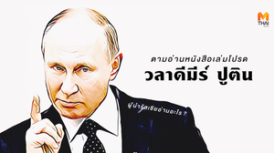 ผู้นำรัสเซียอ่านอะไร? ตามอ่านหนังสือเล่มโปรดของ 'วลาดีมีร์ ปูติน'