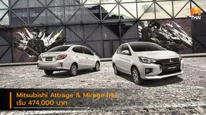 Mitsubishi Attrage & Mirage ใหม่ สู่ความทันสมัยที่เหนือกว่า เริ่ม 474,000 บาท