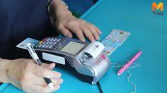 ดีเดย์ 14 ธ.ค. 61 จ่ายเงินชดเชยภาษีมูลค่าเพิ่มคืนผู้ถือบัตรคนจน