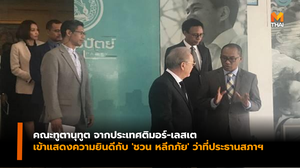 คณะทูตานุทูตฯ เข้าแสดงความยินดีกับ 'ชวน หลีกภัย' ว่าที่ประธานสภาฯ